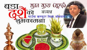 bhuban g