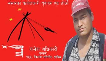 Rajesh Adhikari